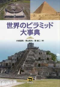 世界のピラミッド大事典