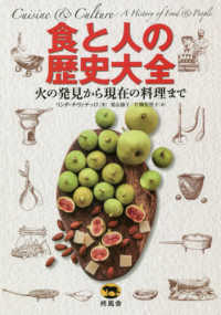 食と人の歴史大全