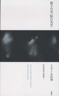 原子の光(影の光学)