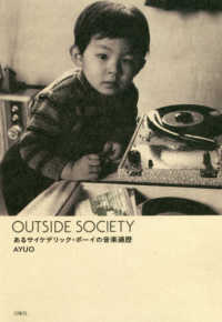 OUTSIDE SOCIETY - あるサイケデリック・ボーイの音楽遍歴