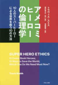 アメコミヒーローの倫理学 10人のスーパーヒーローによる世界を救う10の方法
