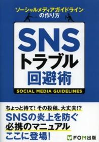 SNSトラブル回避術 ソーシャルメディアガイドラインの作り方