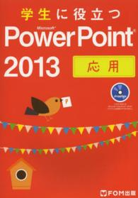 学生に役立つMicrosoft PowerPoint 2013 応用