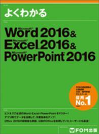 よくわかるMicrosoft Word 2016&Microsoft Excel 2016&Microsoft PowerPoint 2016