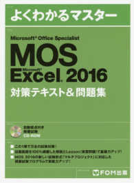 Microsoft Office Specialist Micrsoft Exc よくわかるマスター