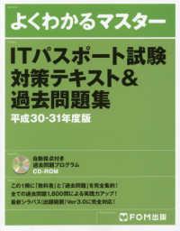 ITパスポート試験対策テキスト&過去問題集 平成30-31年度版 よくわかるマスター