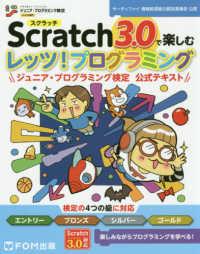 Scrach3.0で楽しむレッツ!プログラミング ジュニア・プログラミング検定公式テキスト