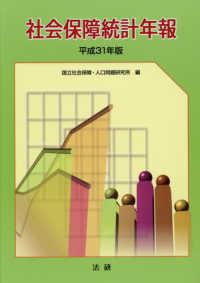 社会保障統計年報 平成31年版