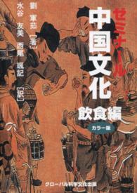 ゼミナール中国文化