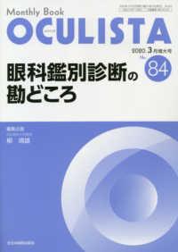OCULISTA No.84(2020.3月増大 Monthly Book