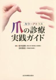 爪の診療実践ガイド カラーアトラス