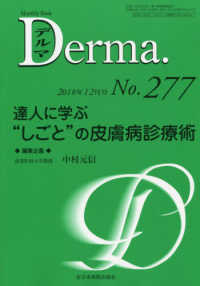 "Derma. 〈No.277(2018年12月〉 - Monthly Book 達人に学ぶ""しごと""の皮膚病診療術"