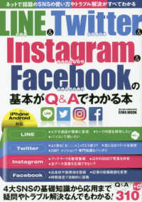 LINE&Twitter&Instagram&Facebookの基本がQ&Aでわ EIWA MOOK らくらく講座 302