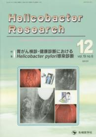 Helicobacter Research 〈19-6〉 - Journal of Helicobacter R 特集:胃がん検診・健康診断におけるHelicobacter