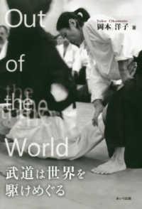 武道は世界を駆けめぐる