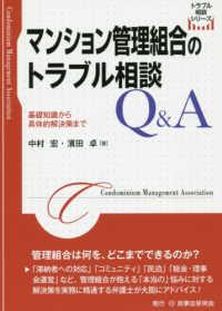 マンション管理組合のトラブル相談Q&A 基礎知識から具体的解決策まで