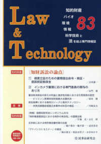 Law&Technology 〈第83号〉