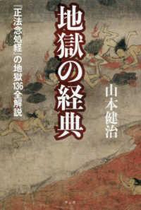 地獄の経典 『正法念処経』の地獄136全解説