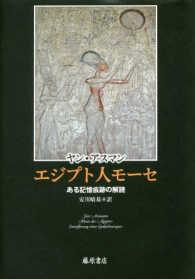エジプト人モ-セ ある記憶痕跡の解読