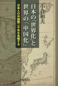 日本の「世界化」と世界の「中国化」 日本人の中国観二千年を鳥瞰する