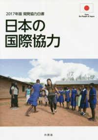日本の国際協力