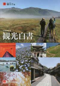観光白書 平成30年版