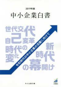 令和時代の中小企業の活躍に向けて 中小企業白書 / 中小企業庁編