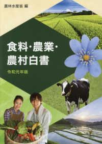 食料・農業・農村白書 令和元年版