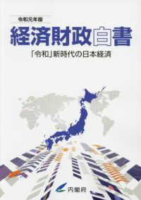 「令和」新時代の日本経済 経済財政白書 / 内閣府編