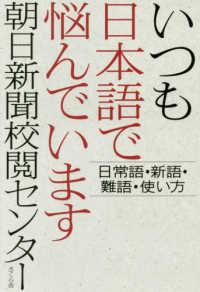 いつも日本語で悩んでいます 日常語・新語・難語・使い方
