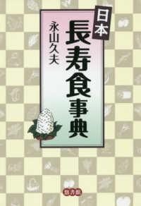 日本長寿食事典