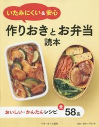 作りおきとお弁当読本 いたみにくい&安心 ; おいしい・かんたんレシピ全58品