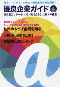 優良企業ガイド エラベル2020  九州・沖縄版