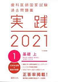 基礎 上 2021-1 歯科医師国家試験過去問題集 : 実践