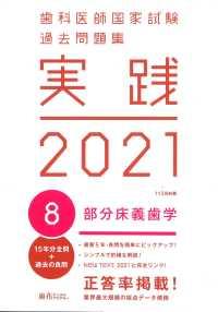 部分床義歯学 ; 別冊写真 2021-8S 歯科医師国家試験過去問題集 : 実践