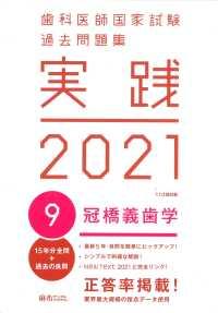 冠橋義歯学 ; 別冊写真 2021-9S 歯科医師国家試験過去問題集 : 実践