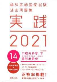 口腔外科学各論下; 別冊写真 2021-14S 歯科医師国家試験過去問題集 : 実践
