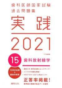 歯科放射線学 ; 別冊写真 2021-15S 歯科医師国家試験過去問題集 : 実践