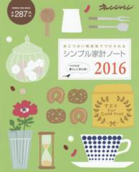 シンプル家計ノ-ト 2016