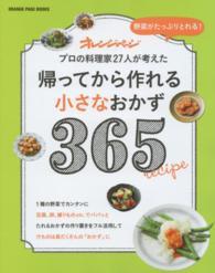 帰ってから作れる小さなおかず365 野菜がたっぷりとれる!