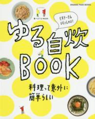 ゆる自炊BOOK ビギナ-さんいらっしゃい!
