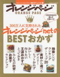 300万人に支持されたオレンジペ-ジnetのBESTおかず 今日のごはんが必ず決まる!BESTレシピ集