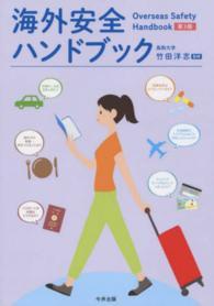 海外安全ハンドブック Overseas safety handbook