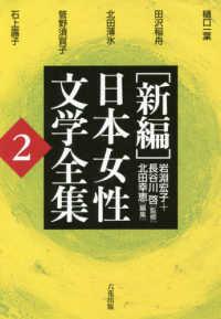 「新編」日本女性文学全集
