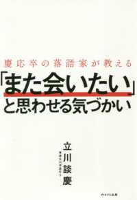 慶応卒の落語家が教える「また会いたい」と思わせる気づかい