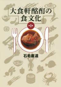 大食軒酩酊の食文化