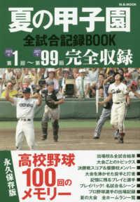 夏の甲子園全試合記録BOOK 高校野球100回のメモリ-