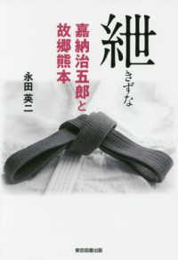 紲 嘉納治五郎と故郷熊本