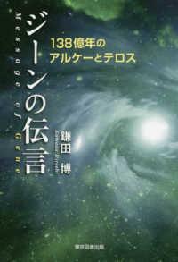 ジ-ンの伝言 138億年のアルケ-とテロス
