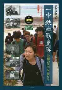 学生が聞いた一中鉄血勤皇隊 沖縄の男子学徒たち